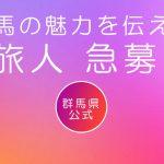 gunma_japanheritage_traveller_mainvisual