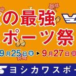 yoshikawa2020.09gpon_main900×600