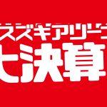 suzukiarena202002gpon_main900×600