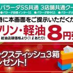 sanwa202002gpon_main900×600