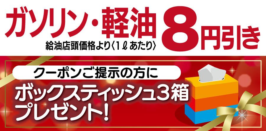 sanwa202002gpon_coupon