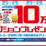 suzukiarena202011gpon_main900×600