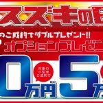suzuki202106gpon_main900×600